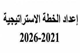 الخطة الاستراتيجية لمركز بحوث البيئة 2021-2026