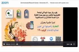ندوة الكترونية بعنوان